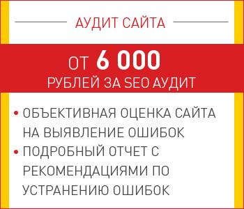 Стоимость проведения SEO аудита сайта