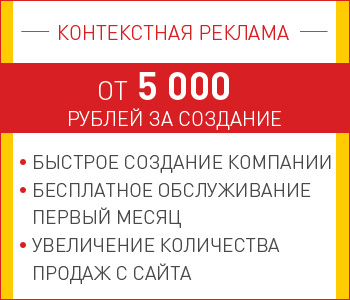 Цена за создание рекламной компании в Яндекс Директ