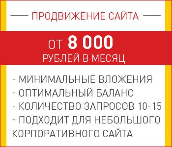 Цена продвижения сайта в Яндекс
