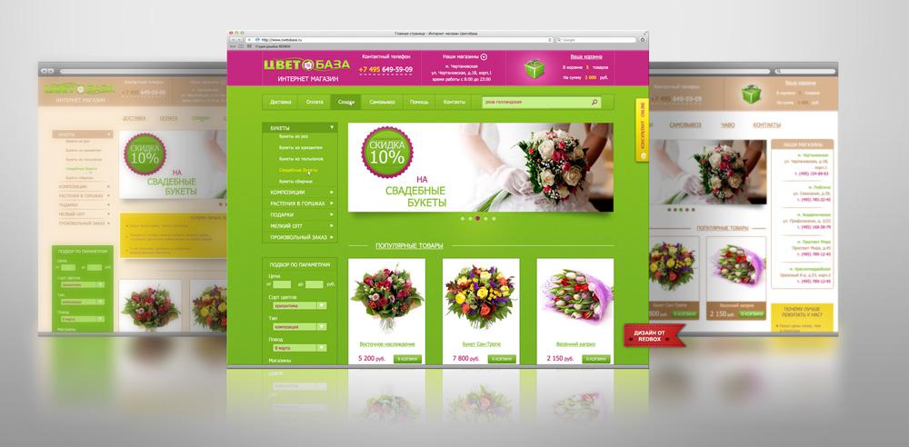 Сайт интернет магазин по продаже букетов и цветов с доставкой