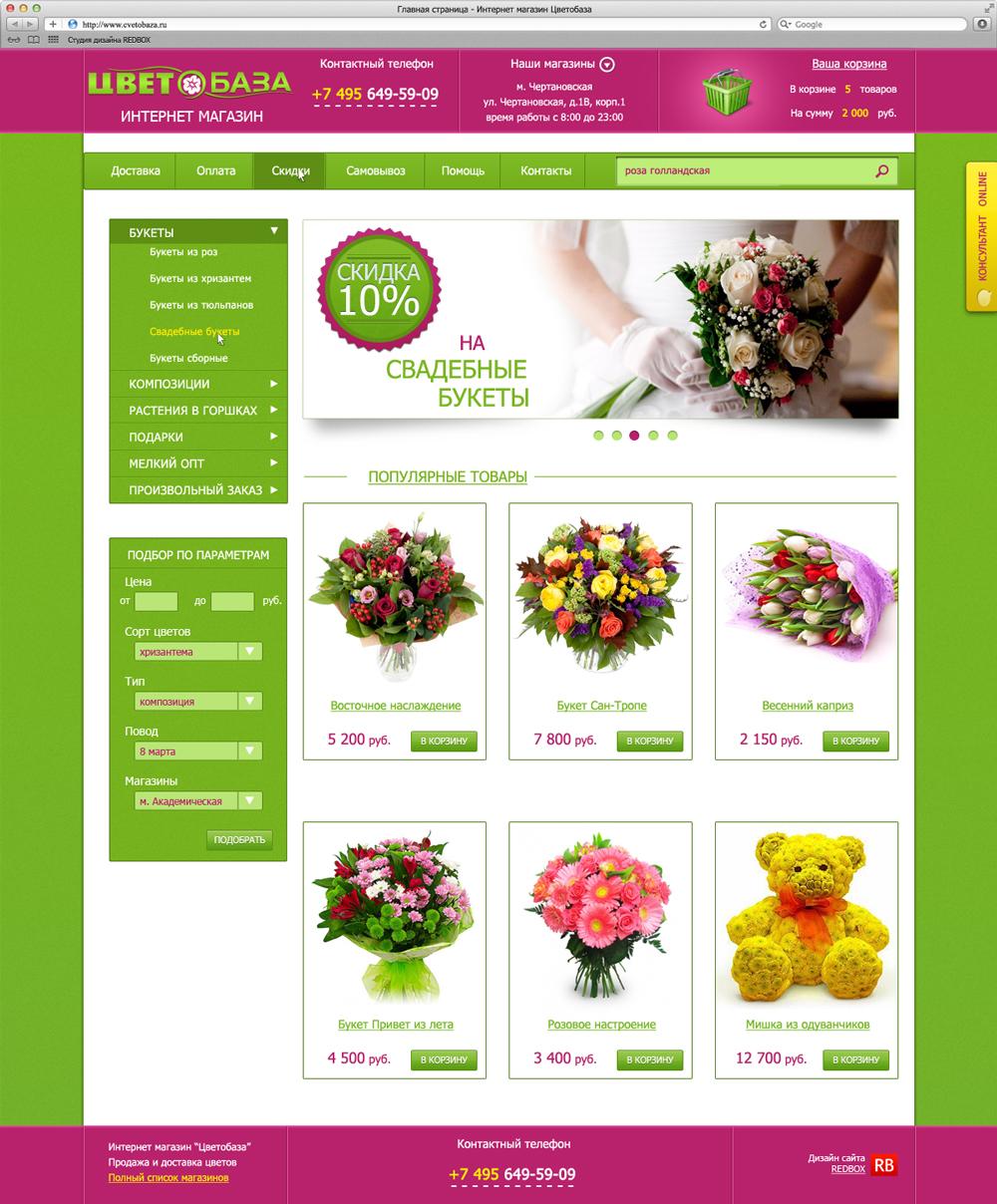 Главная страница сайта по продаже букетов