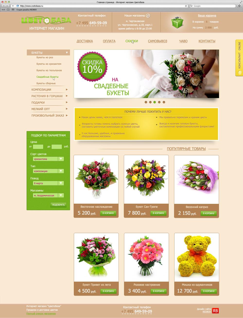 Светлый дизайн сайта интернет магазина цветов