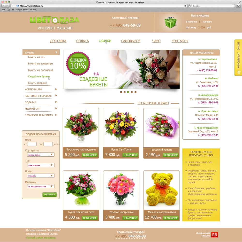 Интернет магазин цветов в Красноярске
