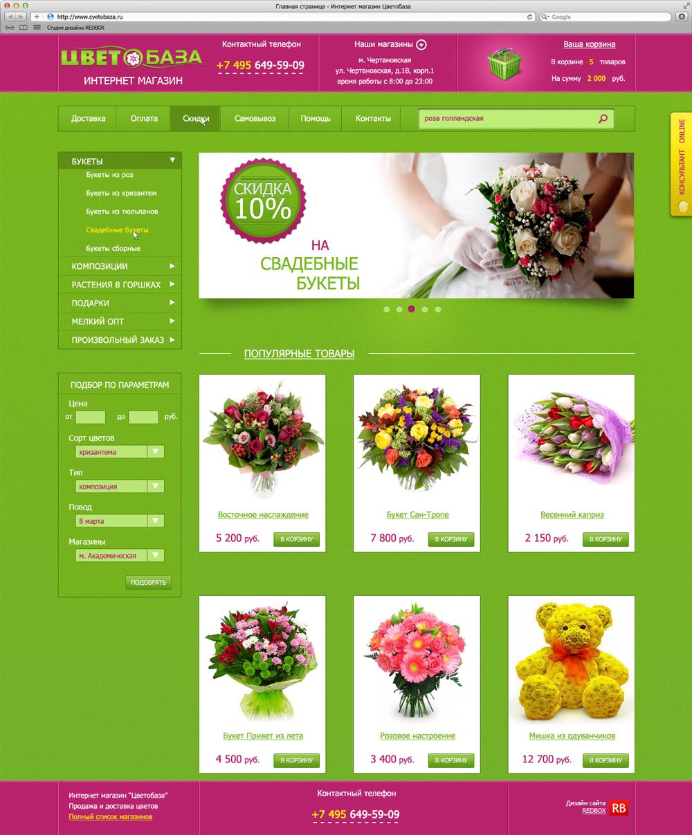 Главная страница интернет магазина по продаже цветов