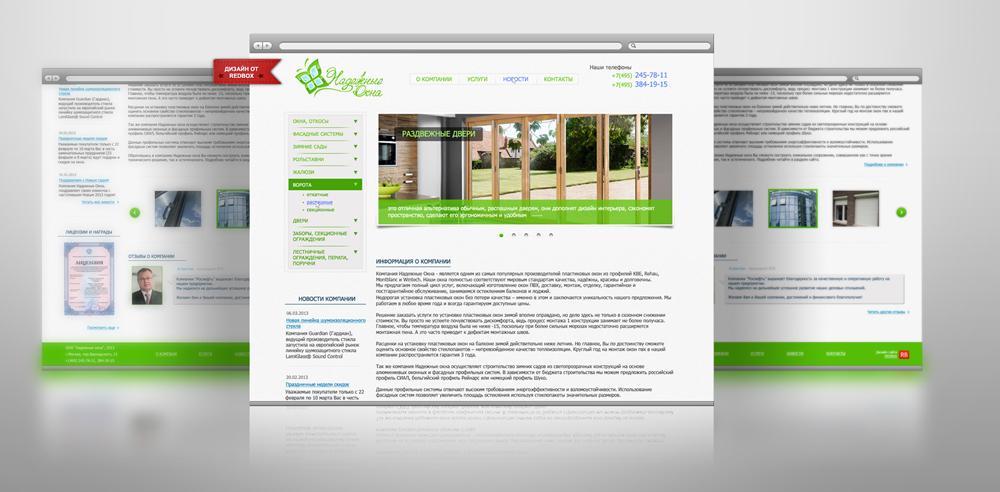 Дизайн сайта компании по продаже окон ПВХ