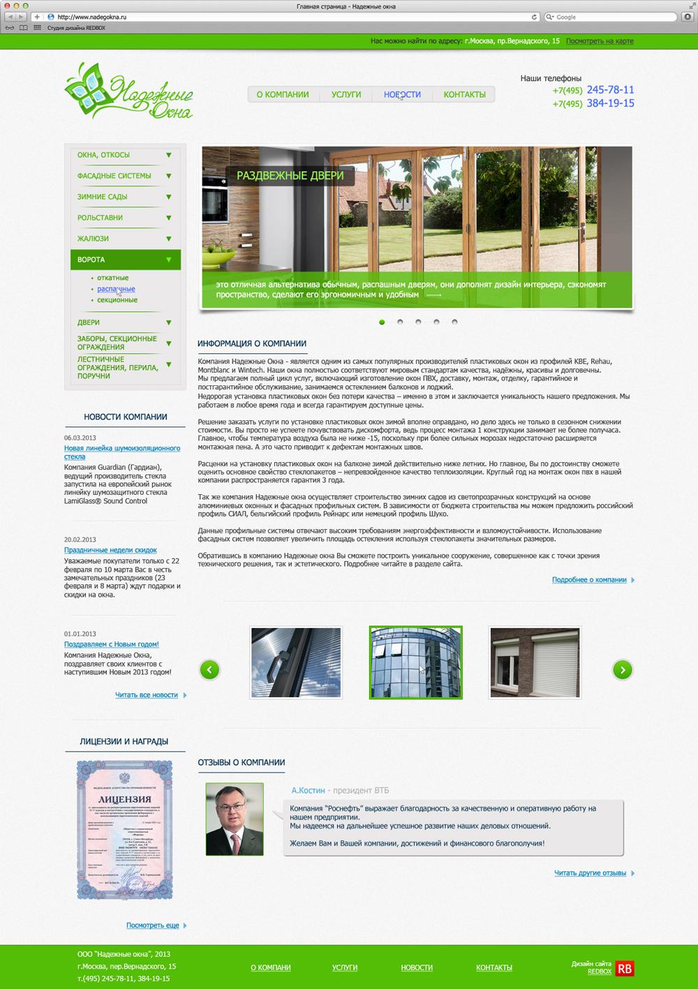 Главная страница сайта компании по продаже пластиковых окон