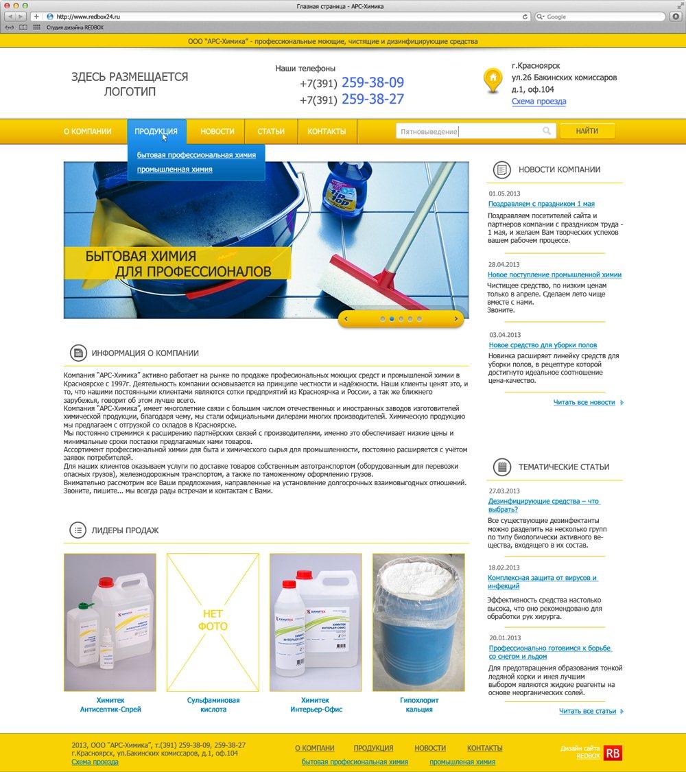 Главная страница сайта компании по продаже химии