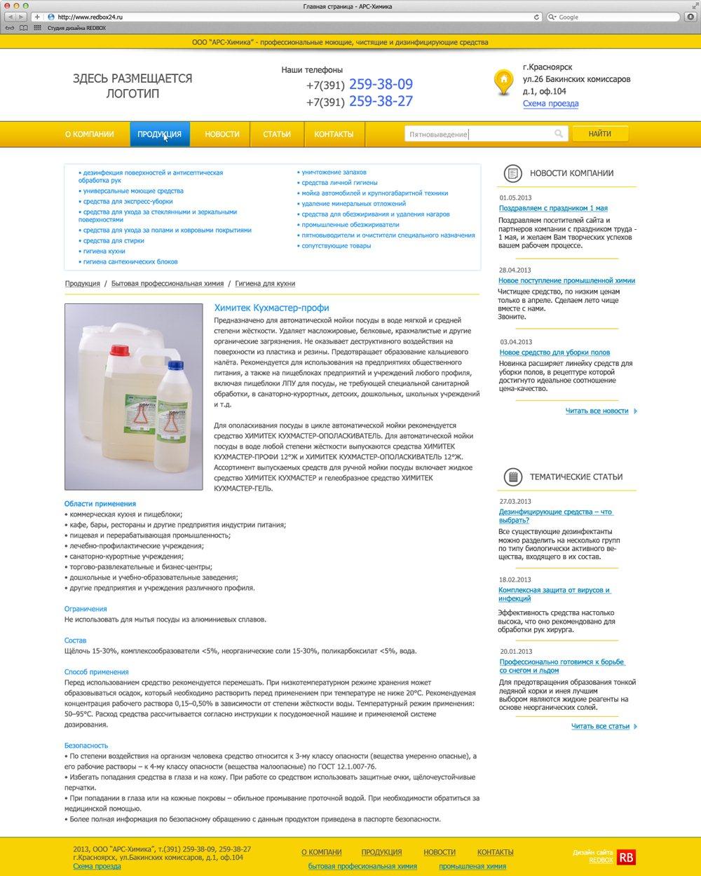 Карточка товара для сайта АРС Химика
