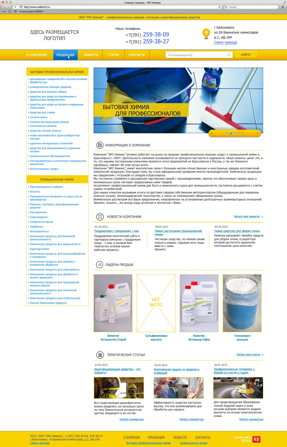Каталог товаров сайта по продаже чистящих средств