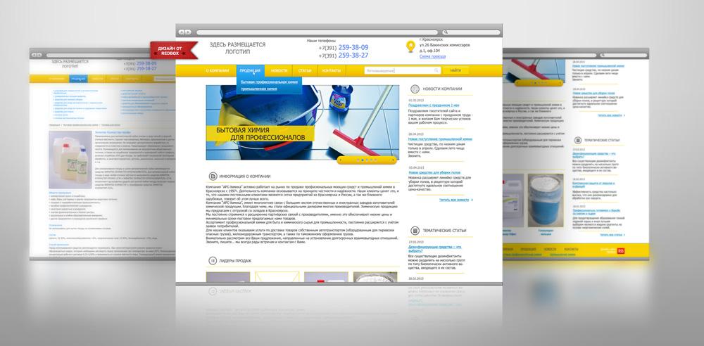Дизайн сайта для компании продающей средства для уборки