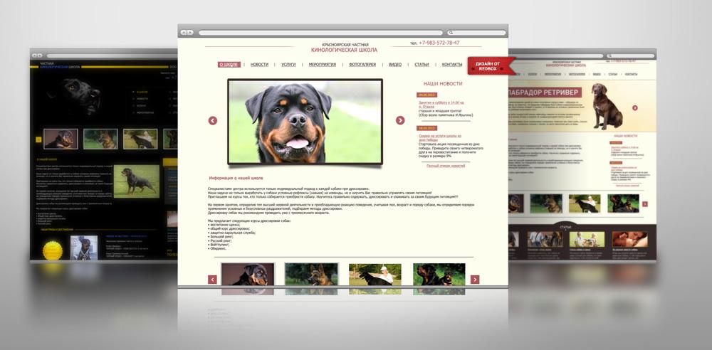 Дизайн сайта для кинологической школы для собак