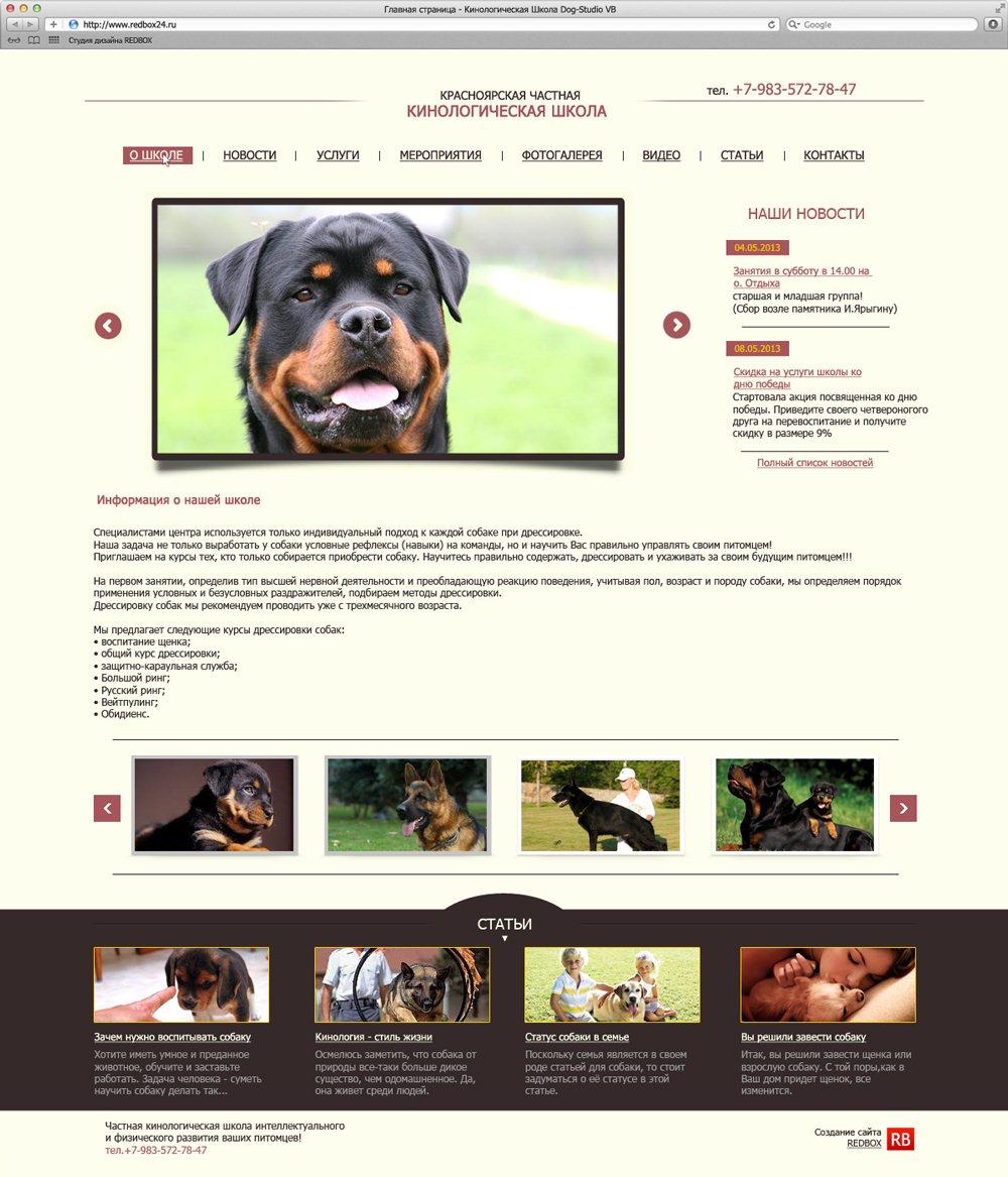 Дизайн сайта кинологической школы собак