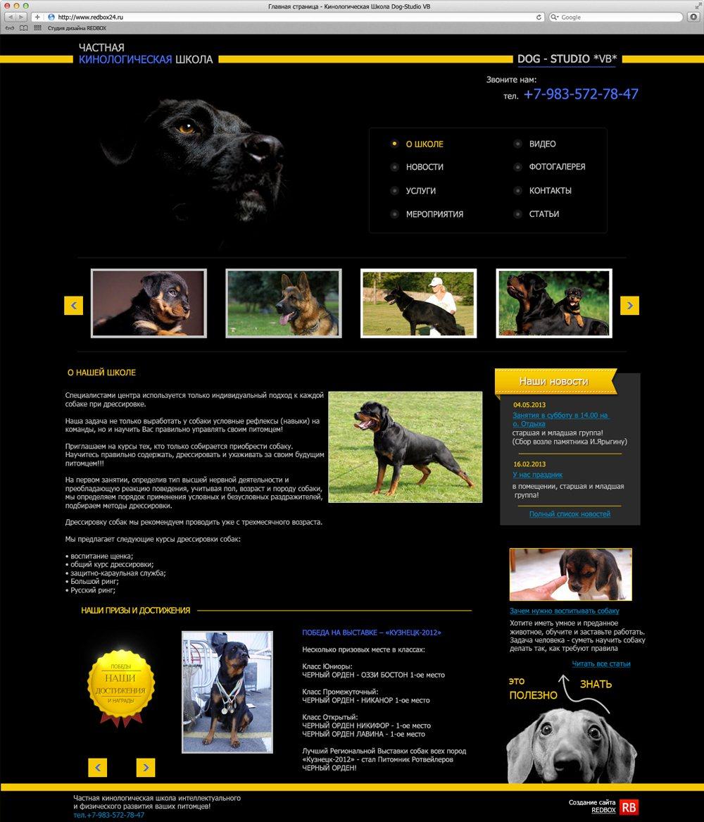 Второй вариант сайта для кинологической школы