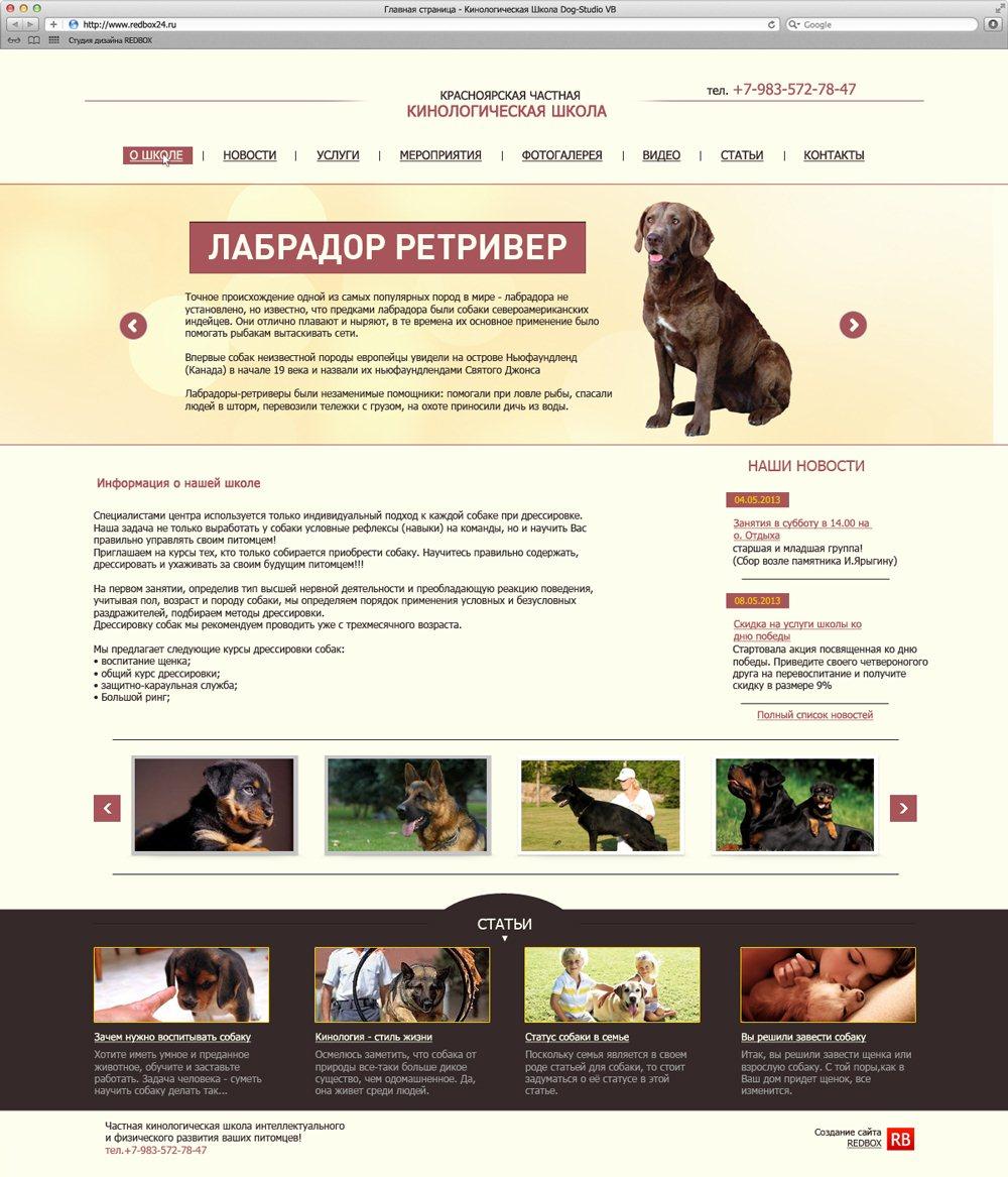 Сайт для школы по воспитанию и дрессировке собак