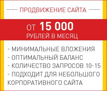 Стоимость продвижения сайта тариф БАЗОВЫЙ