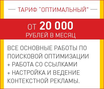 Тарифный план ОПТИМАЛЬНЫЙ на раскрутку сайта