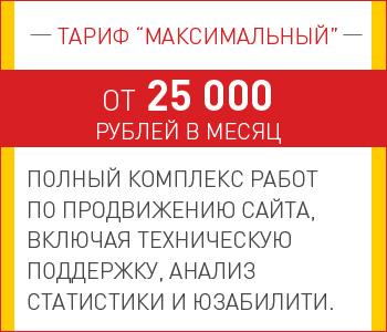 Раскрутка сайта по тарифному плану МАКСИМАЛЬНЫЙ