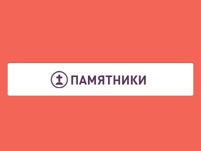 Аренда сайта для компании по производству памятников
