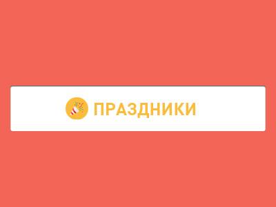 Аренда сайта по организации праздников