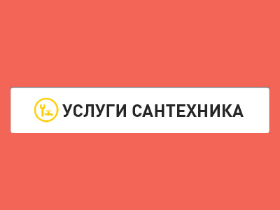 Аренда сайта для сантехнической компании